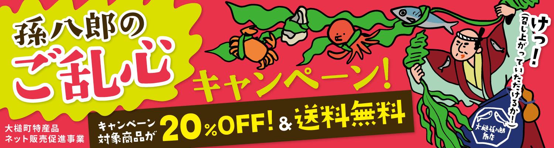 孫八郎ご乱心! キャンペーン! キャンペーン対象商品が20%OFF! &送料無料