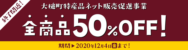 期間限定 大槌町特産品ネット販売促進事業 全商品50%OFF! 期間 2020年10月7日~2021年2月28日 ※早期終了する場合があります。